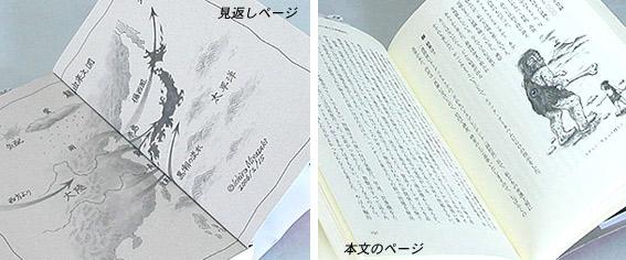 龍国日本(書籍)<インサイド>